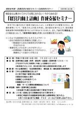 経営力向上計画支援セミナー案内_01