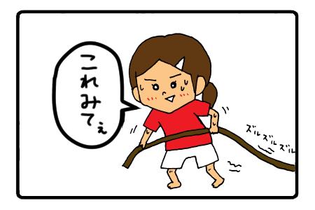 4コマコラボ001