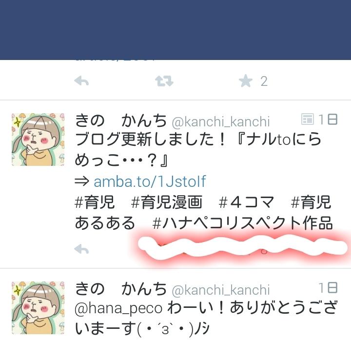 LINEcamera_share_2015-06-30-19-49-49.jpg