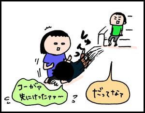 【コノビー】愛ある兄弟喧嘩
