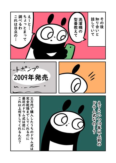 繧ウ繝溘ャ繧ッ7_010