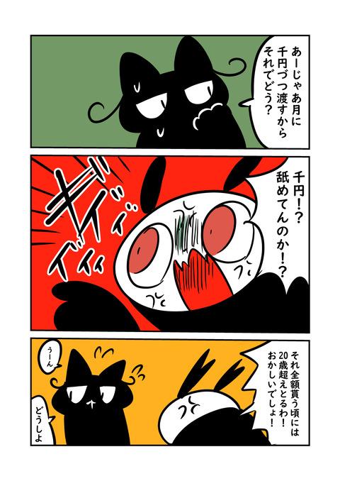 鶏_002