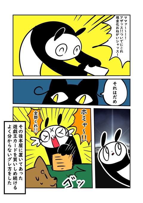 鶏_004