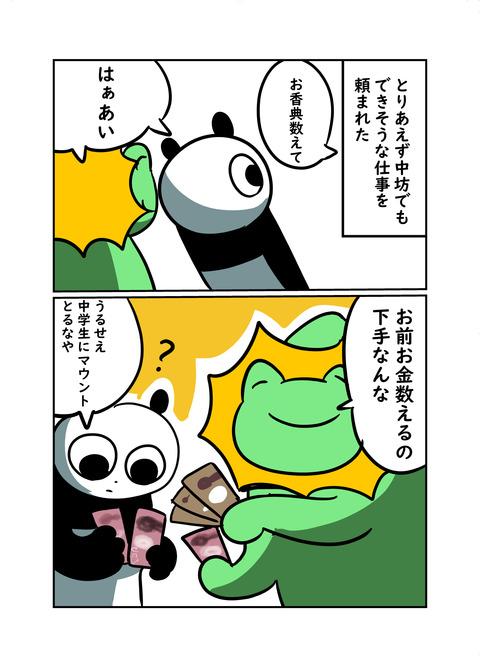 じいちゃん_002
