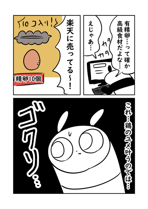 鶏_008