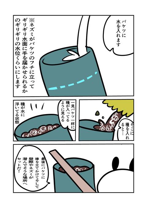 ねずみ_003