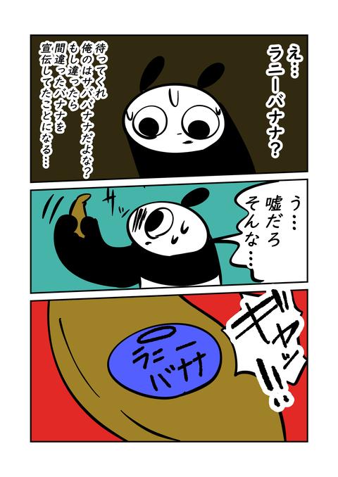コミック6_出力_002