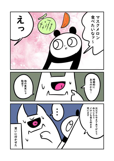 はん_002