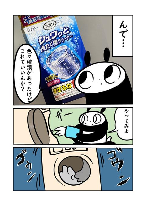 コミック32_041