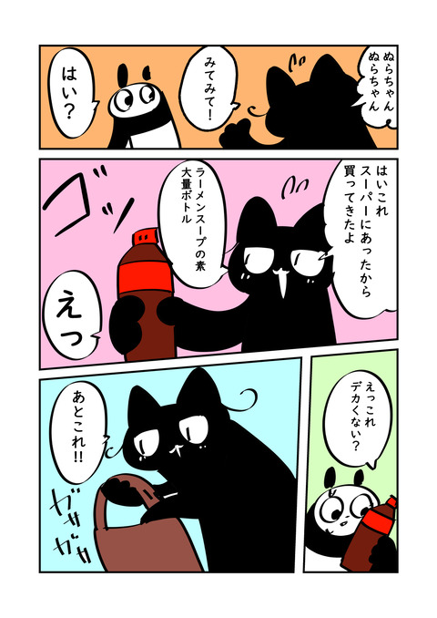 ラーメン_002