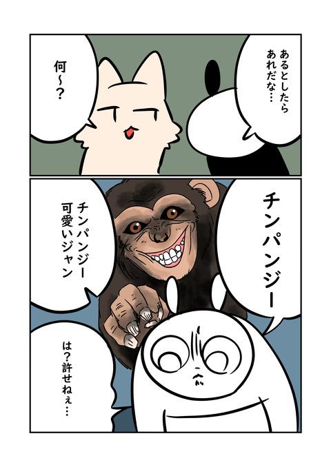 チンパン_002