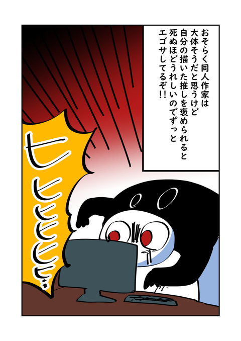 エゴサ_003