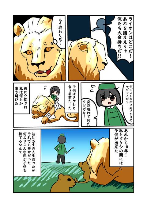 夢ライオン_002