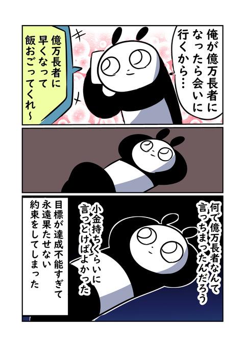 推し_004