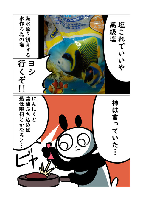 ダチョウ_003