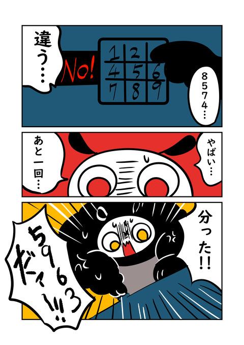 コミック3_008