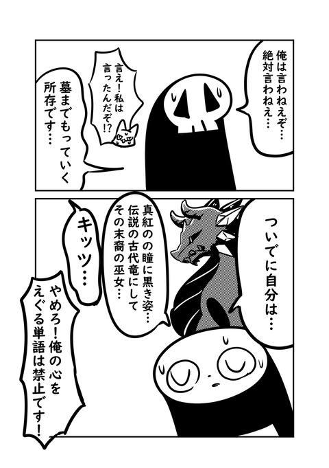 妄想_003