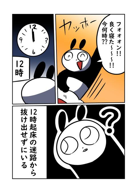 体内時計_004
