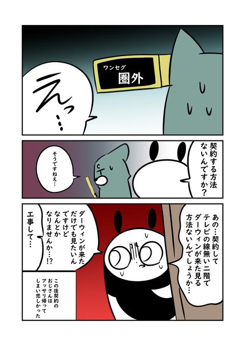 NHK_003