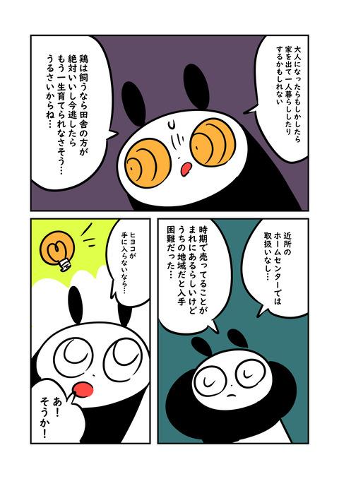 鶏_006