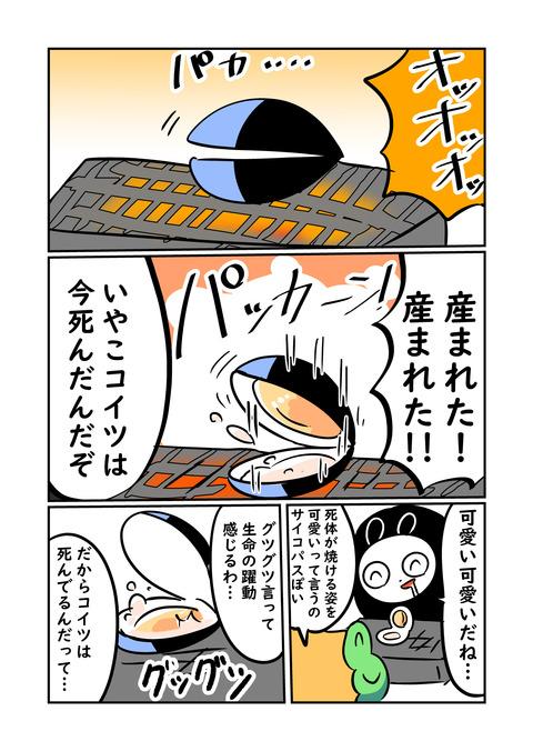 コミケ_002