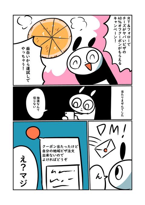 ピザ かn_001