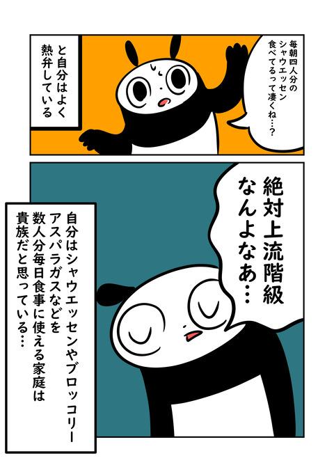 コミック3_006