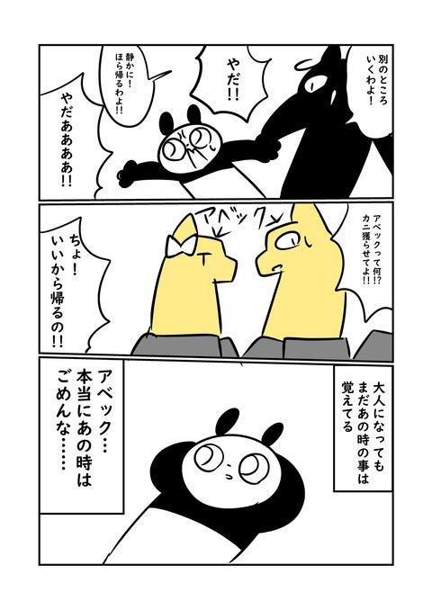 チンパン_004