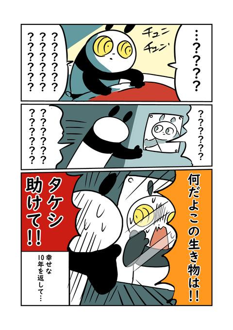夢ライオン_004