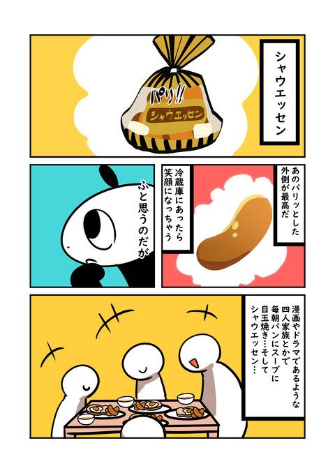 コミック3_005