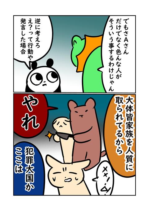 人質_003
