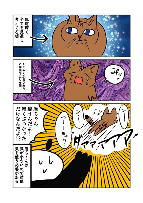 コミック2Q_006
