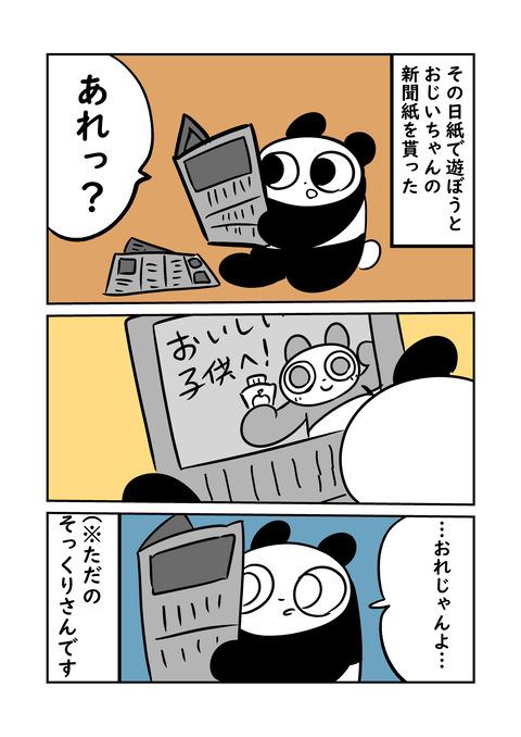 ドッペル_001