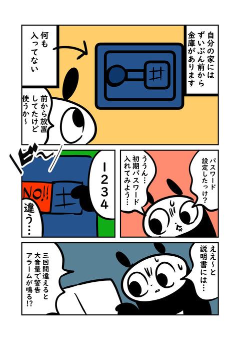 コミック3_007