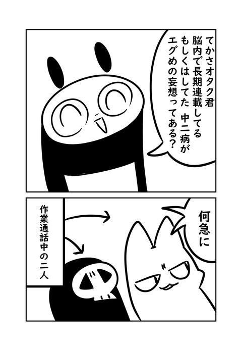 妄想_001