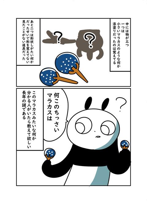 ババア 襖_004