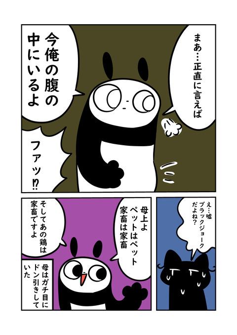 ばばあ_004