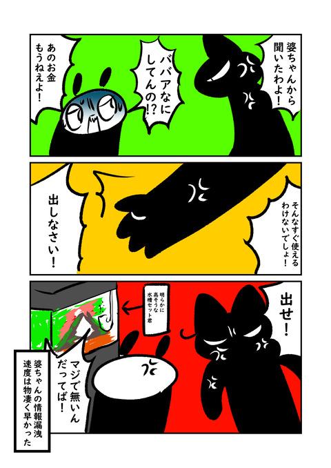 コミック2_003