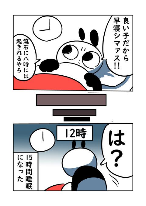 体内時計_002