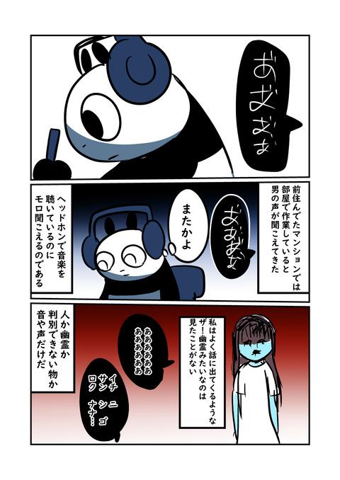 幽霊_001