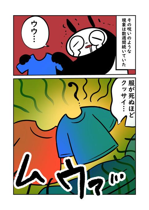 コミック32_039