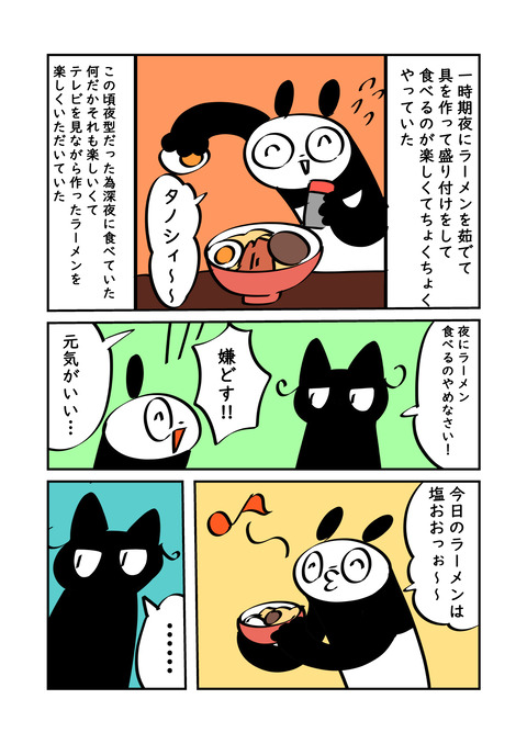 ラーメン_001