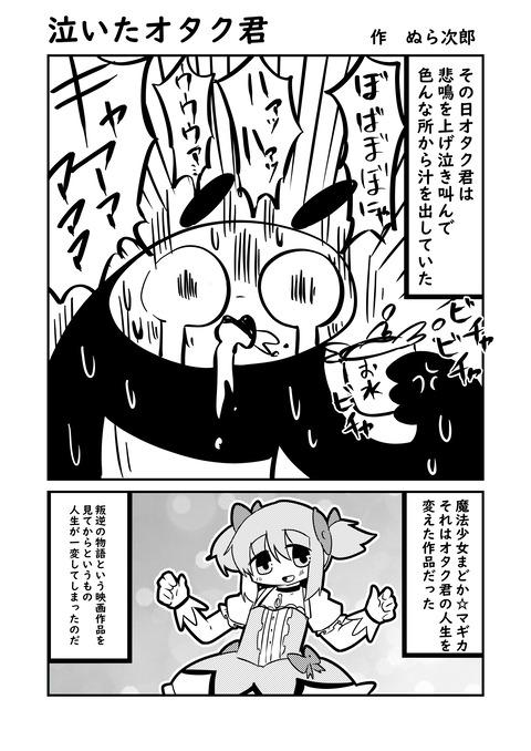 オタク君_001