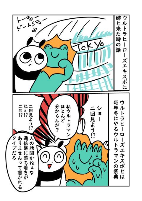 エキスポ_001