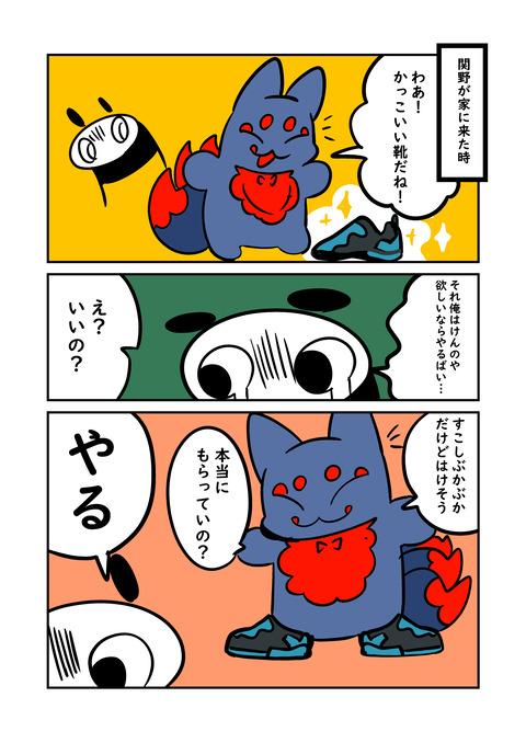 コミック2_005