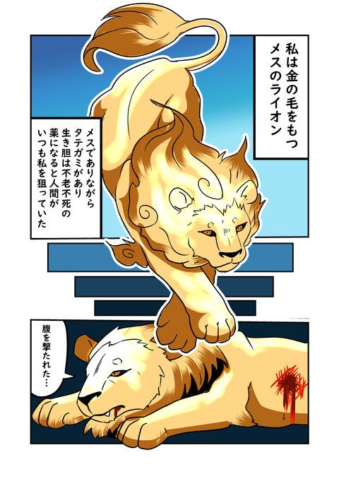 夢ライオン_001
