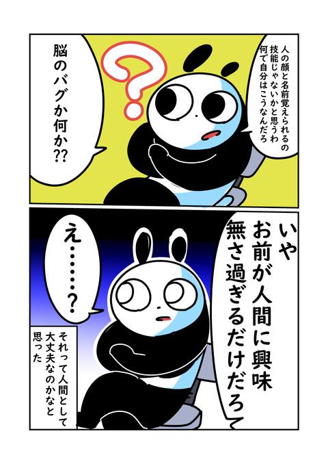 真顔_003