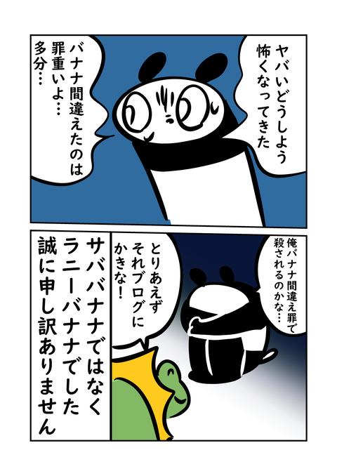 コミック6_出力_003