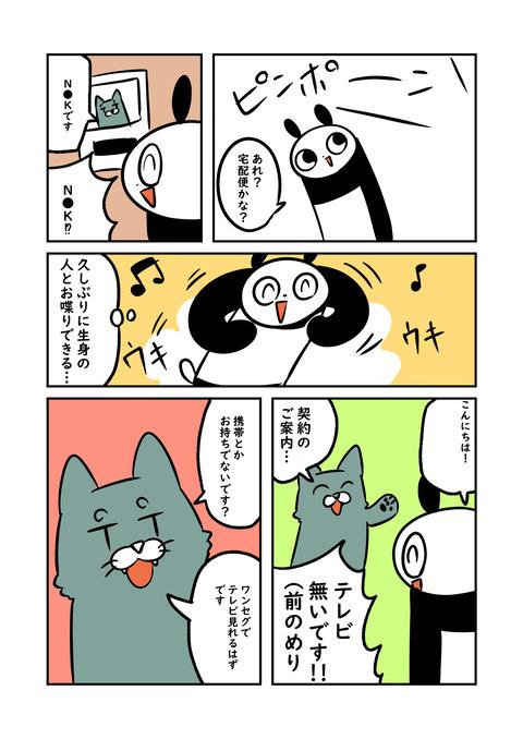 NHK_001