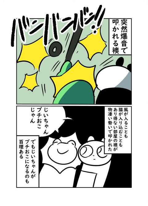 じいちゃん_004